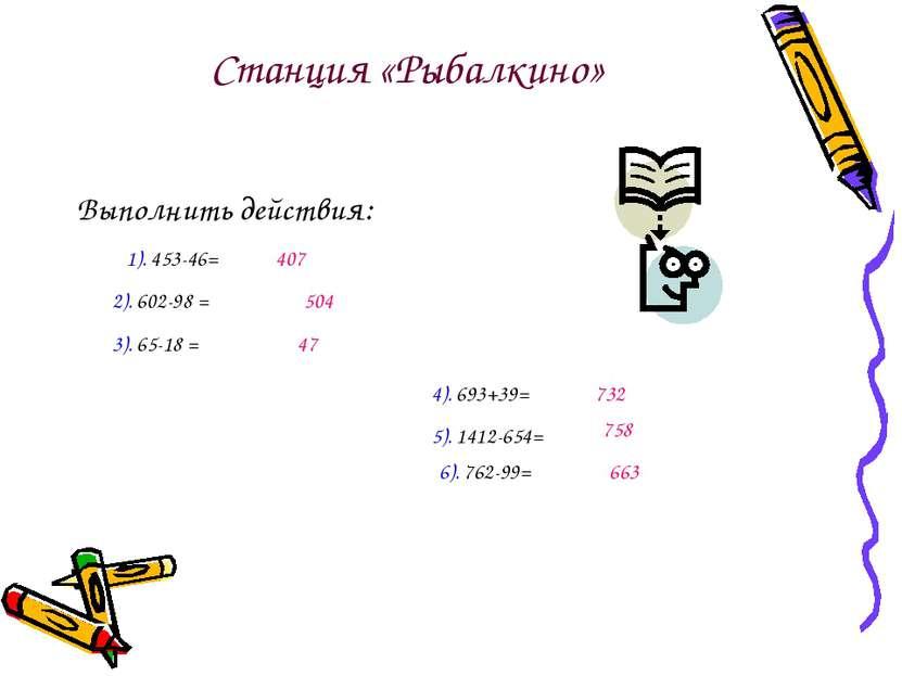 Станция «Рыбалкино» Выполнить действия: 1). 453-46= 407 2). 602-98 = 504 3). ...