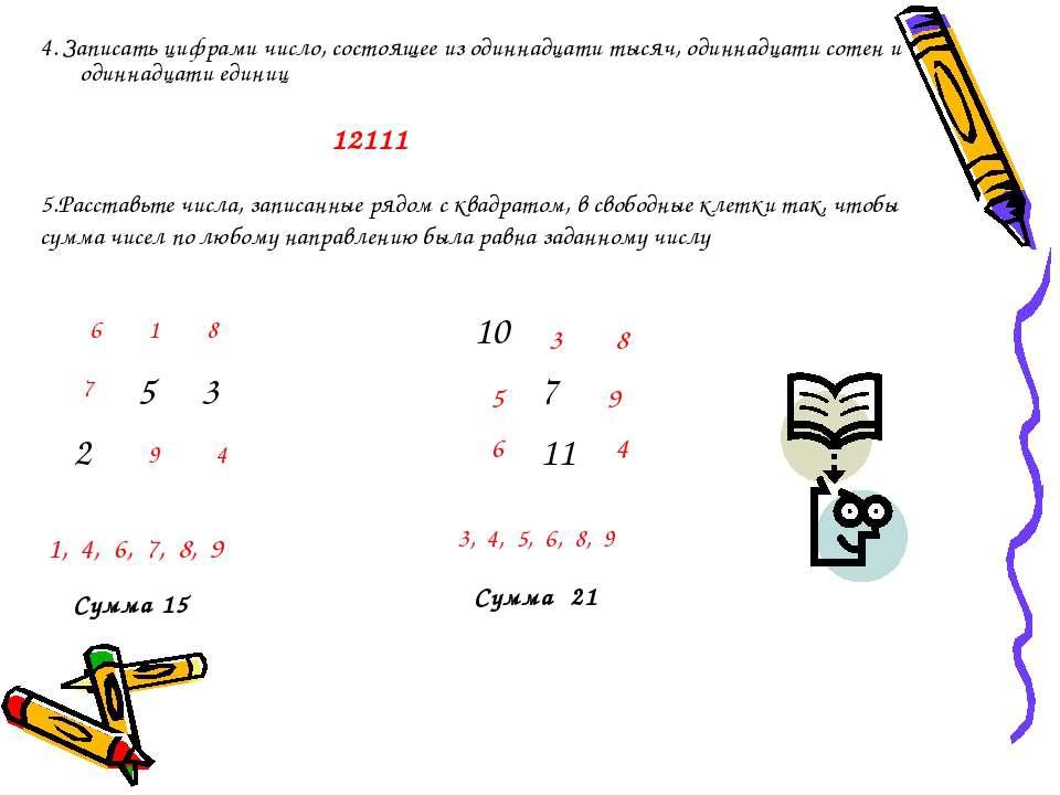 4. Записать цифрами число, состоящее из одиннадцати тысяч, одиннадцати сотен ...