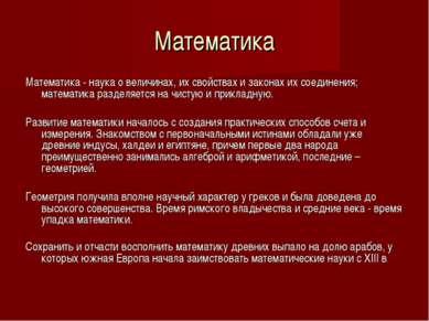 Математика Математика - наука о величинах, их свойствах и законах их соединен...