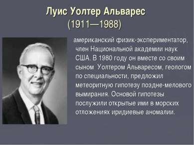 Луис Уолтер Альварес (1911—1988) американский физик-экспериментатор, член На...