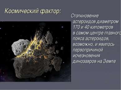 Космический фактор: Столкновение астероидов диаметром 170 и40 километров вс...