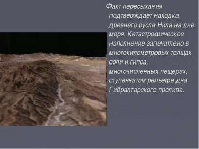 Факт пересыхания подтверждает находка древнего русла Нила на дне моря. Катаст...