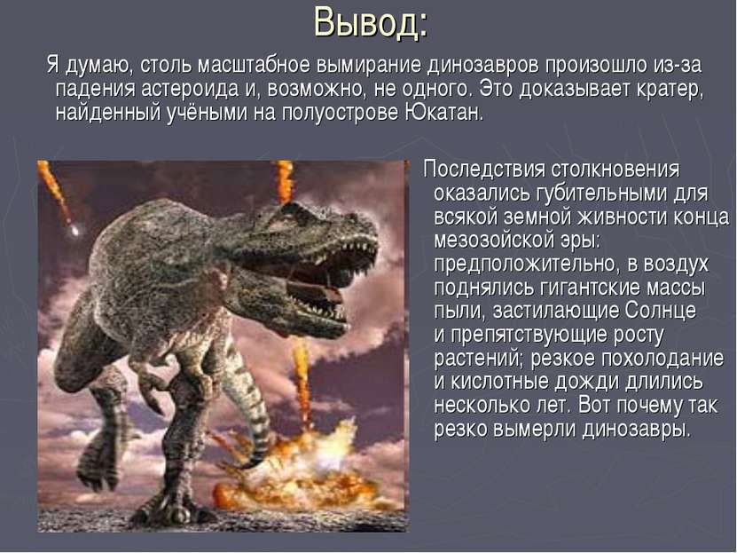 Вывод: Я думаю, столь масштабное вымирание динозавров произошло из-за падения...