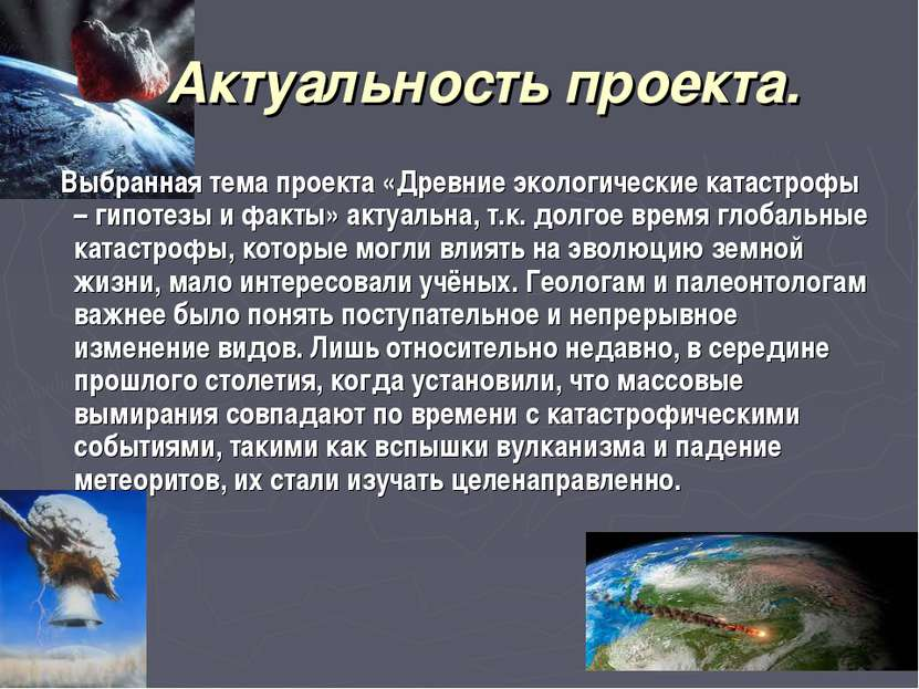 Актуальность проекта. Выбранная тема проекта «Древние экологические катастроф...