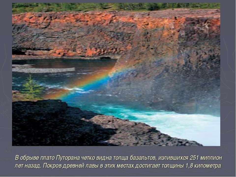 В обрыве плато Путорана четко видна толща базальтов, излившихся 251 миллион л...