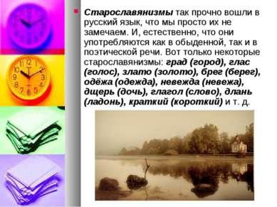Старославянизмы так прочно вошли в русский язык, что мы просто их не замечаем...