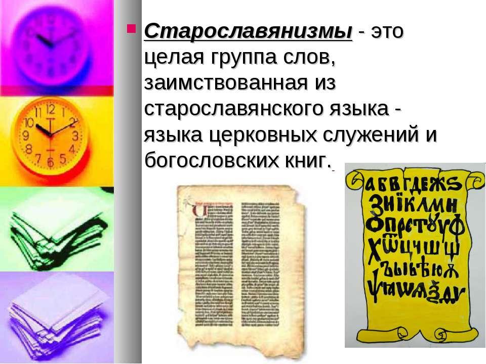 Старославянизмы - это целая группа слов, заимствованная из старославянского я...