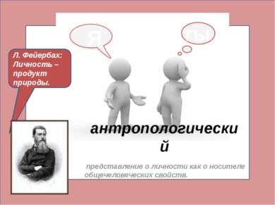 антропологический представление о личности как о носителе общечеловеческих св...