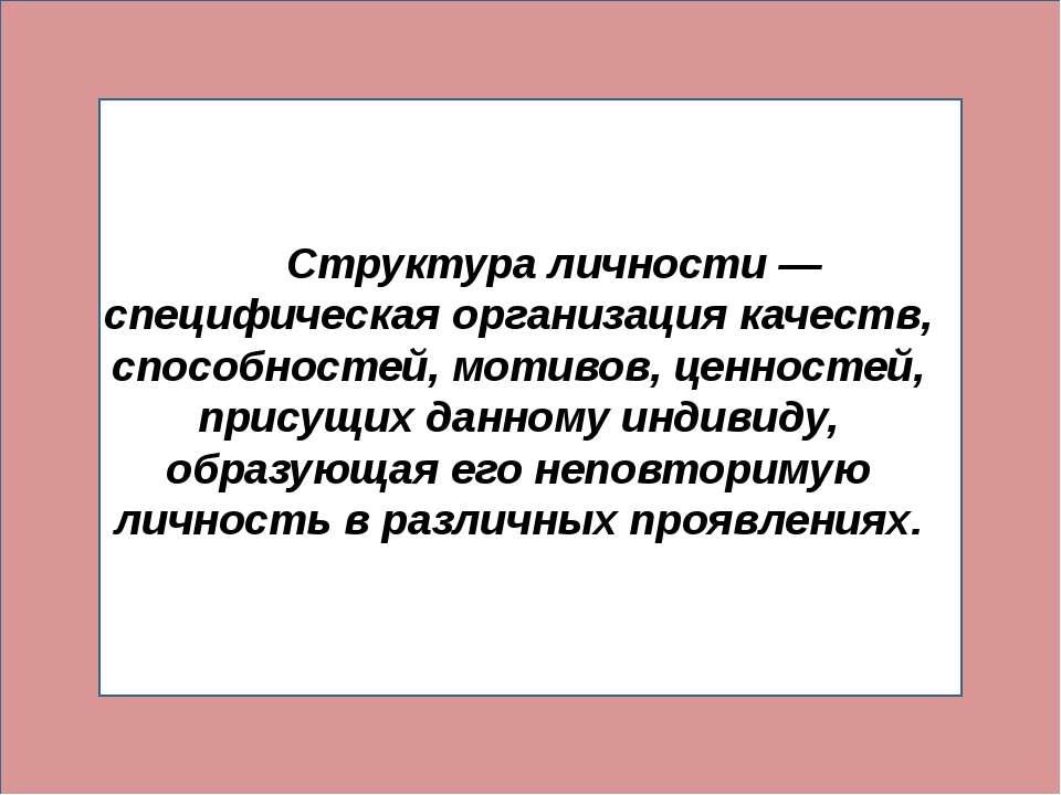 Структура личности— специфическая организация качеств, способностей, м...