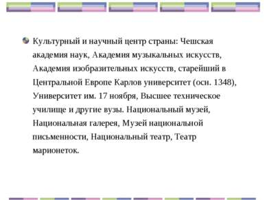 Культурный и научный центр страны: Чешская академия наук, Академия музыкальны...