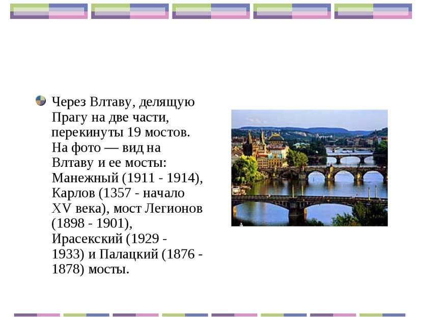Через Влтаву, делящую Прагу на две части, перекинуты 19 мостов. На фото — вид...