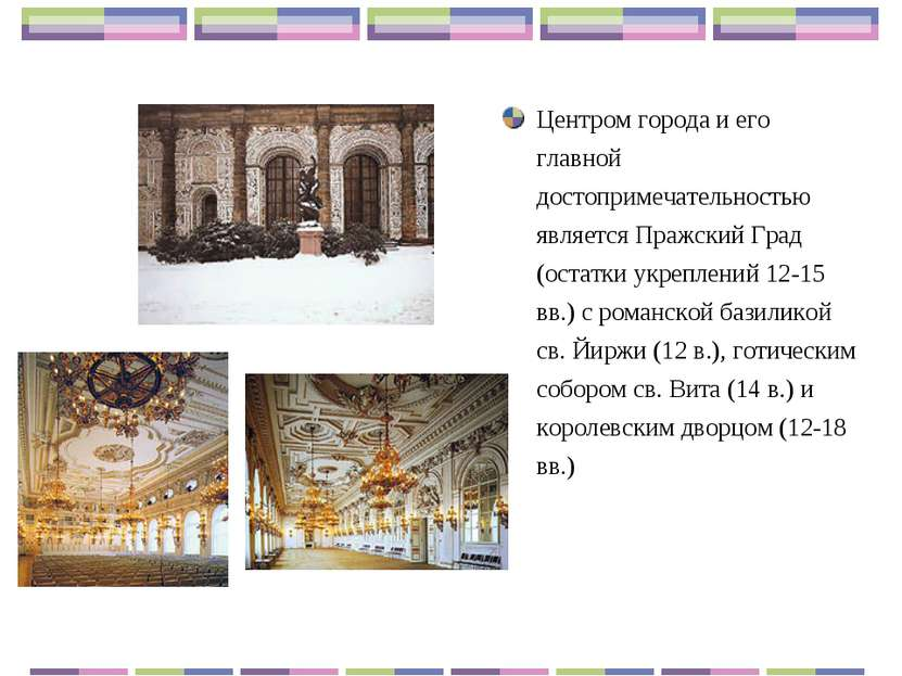 Центром города и его главной достопримечательностью является Пражский Град (о...