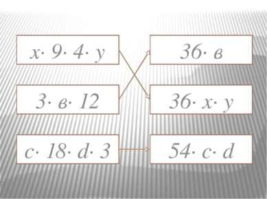 х· 9· 4· у 3· в· 12 с· 18· d· 3 36· в 36· х· у 54· с· d