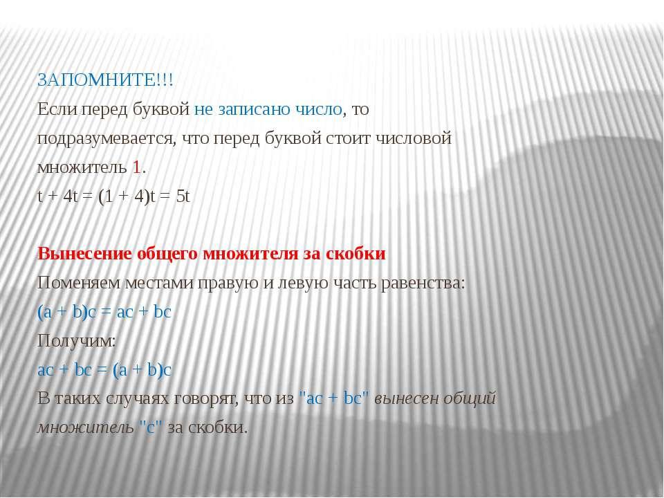 ЗАПОМНИТЕ!!! Если перед буквой не записано число, то подразумевается, что пер...