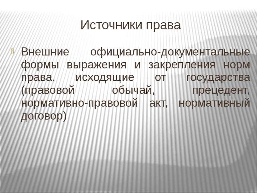 Источники права Внешние официально-документальные формы выражения и закреплен...