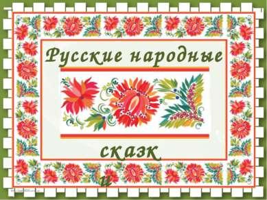 С. 28 http://linda6035.ucoz.ru/