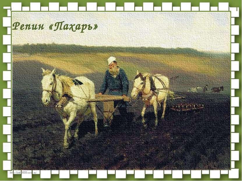 Репин «Пахарь» http://linda6035.ucoz.ru/