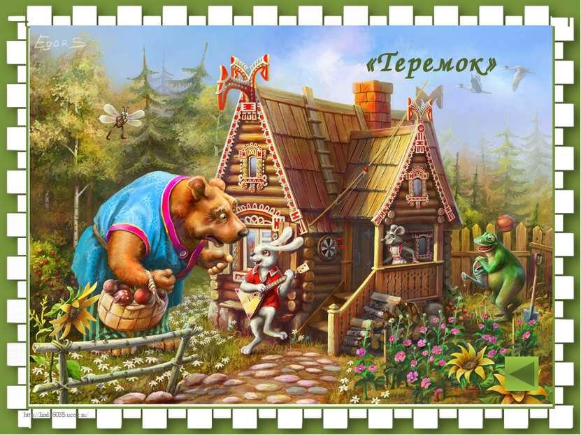 Его лиса обманула, а царевич в услужение взял… Волк http://linda6035.ucoz.ru/