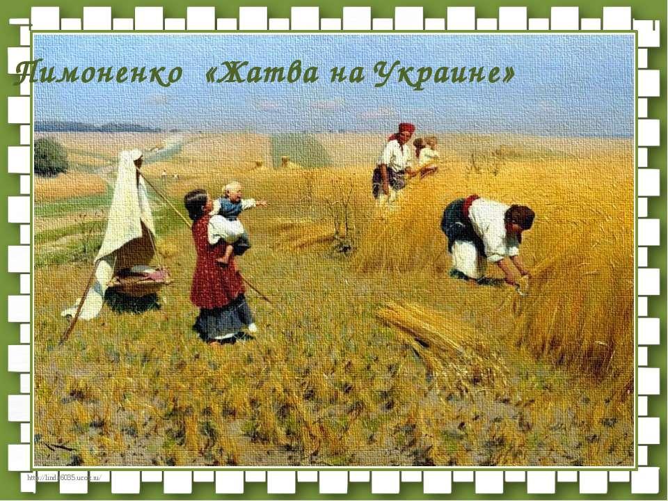 Пимоненко «Жатва на Украине» http://linda6035.ucoz.ru/