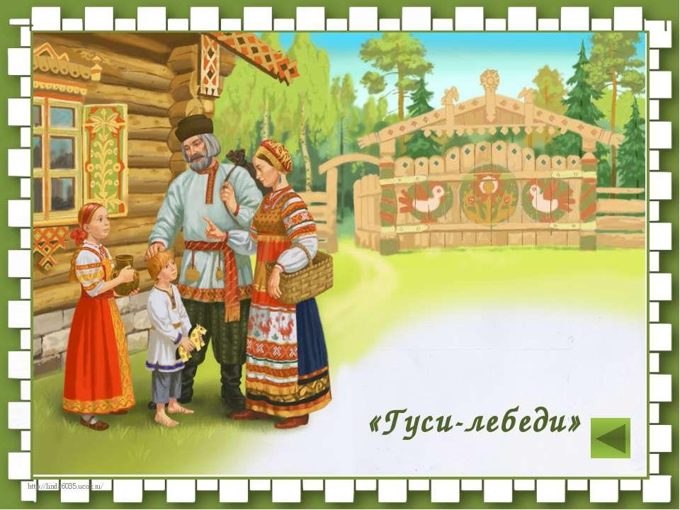 Она самая хитрая в русских сказках. Всех вокруг пальца обвела: и зайца, и вол...