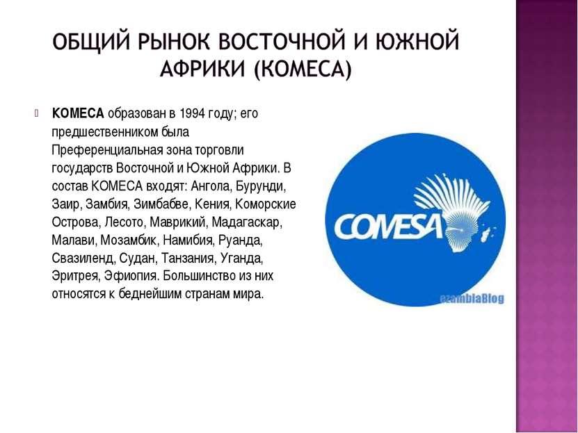 КОМЕСАобразован в 1994 году; его предшественником была Преференциальная зона...