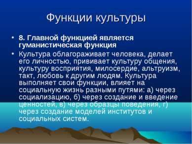 Функции культуры 8. Главной функцией является гуманистическая функция Культур...