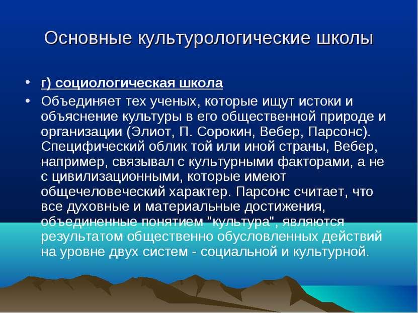 Основные культурологические школы г) социологическая школа Объединяет тех уче...