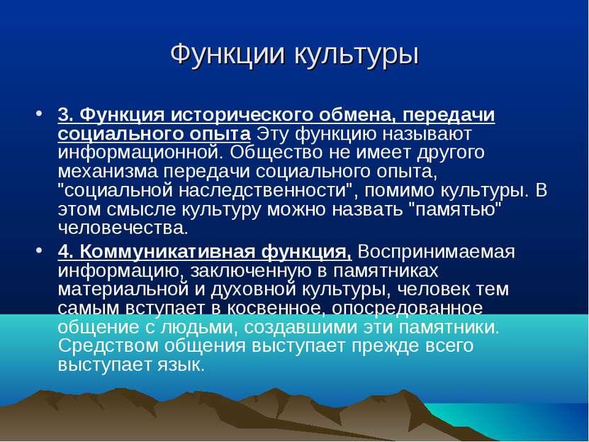 Функции культуры 3. Функция исторического обмена, передачи социального опыта ...
