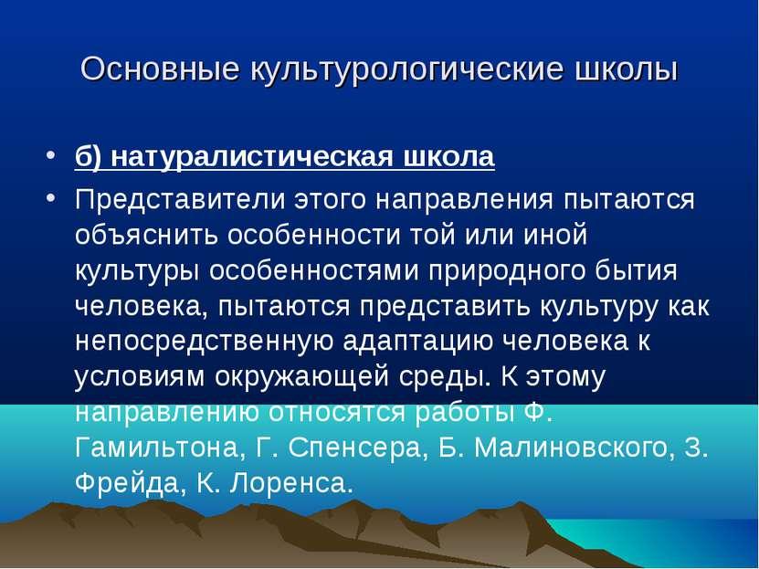 Основные культурологические школы б) натуралистическая школа Представители эт...