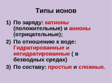 Типы ионов По заряду: катионы (положительные) и анионы (отрицательные); По от...