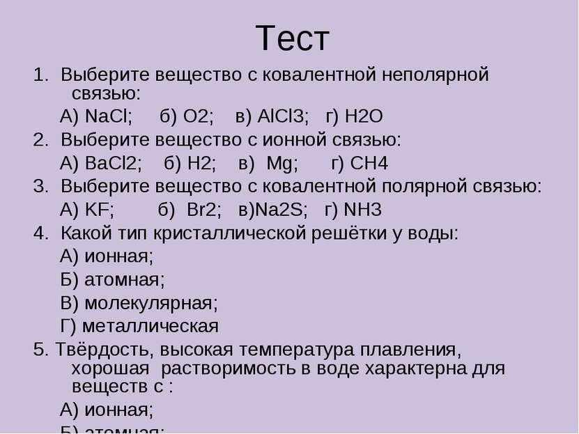 Тест 1. Выберите вещество с ковалентной неполярной связью: А) NaCl; б) О2; в)...