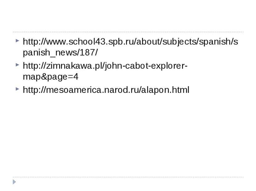 http://www.school43.spb.ru/about/subjects/spanish/spanish_news/187/ http://zi...