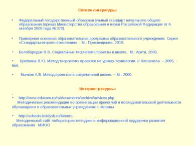 Список литературы: Федеральный государственный образовательный стандарт начал...