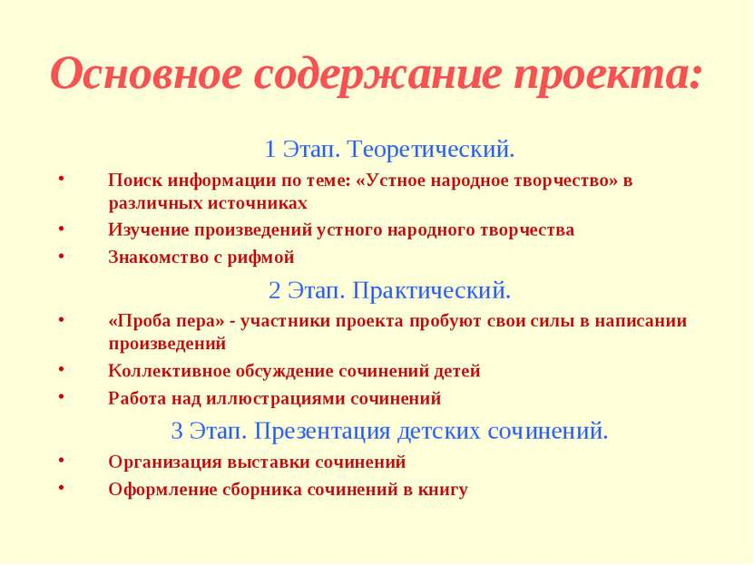 Основное содержание проекта: 1 Этап. Теоретический. Поиск информации по теме:...