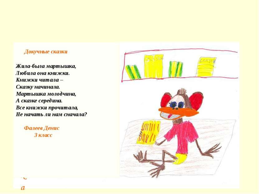 Докучные сказки Докуч \ Докучные сказки Жила-была мартышка, Любила она книжки...