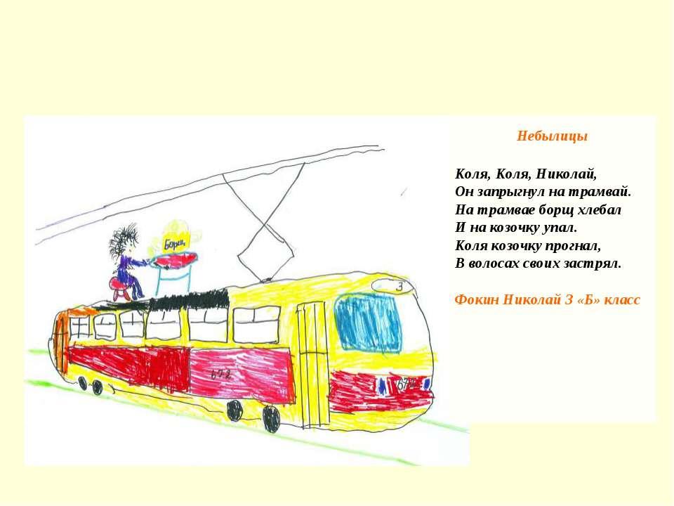 Небылицы Коля, Коля, Николай, Он запрыгнул на трамвай. На трамвае борщ хлебал...