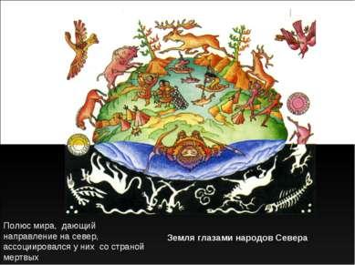 Земля глазами народов Севера Полюс мира, дающий направление на север, ассоции...