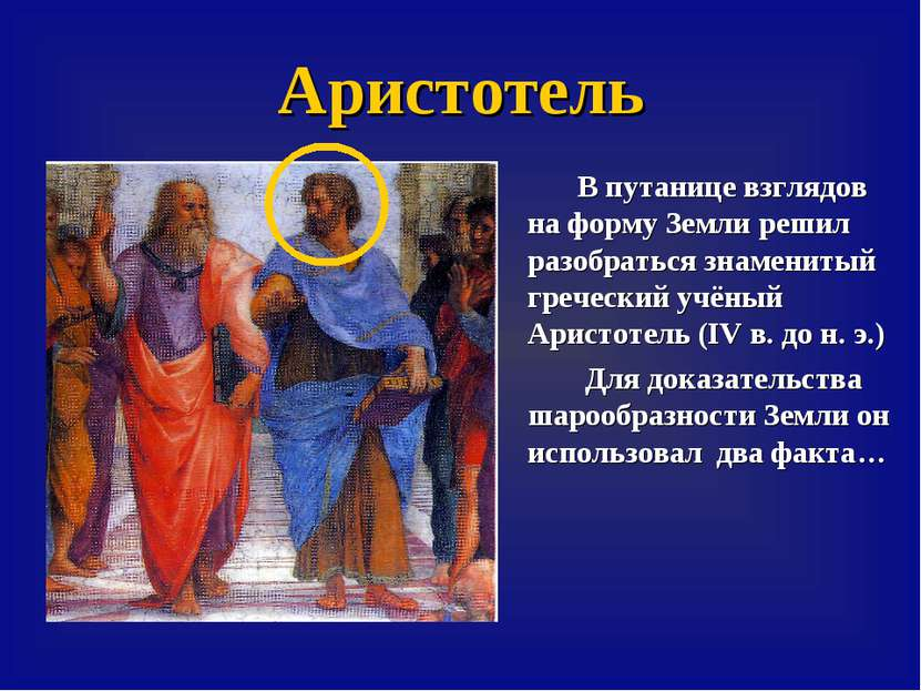 Аристотель В путанице взглядов на форму Земли решил разобраться знаменитый гр...