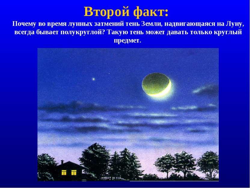 Второй факт: Почему во время лунных затмений тень Земли, надвигающаяся на Лун...
