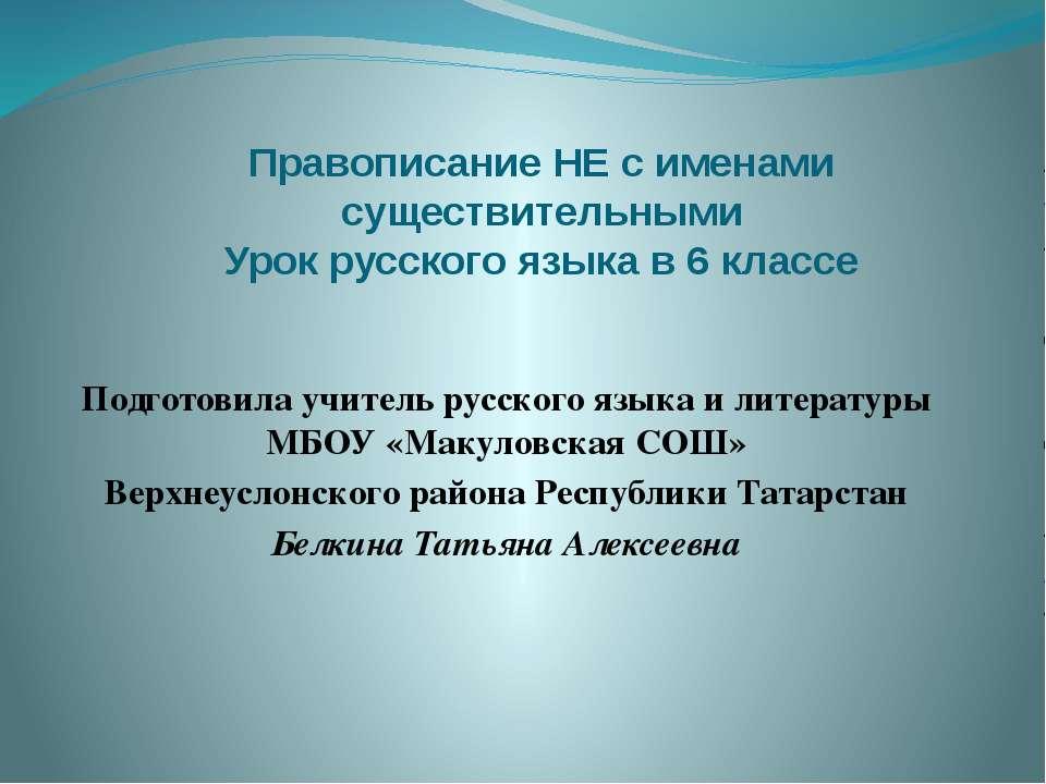 Правописание НЕ с именами существительными Урок русского языка в 6 классе Под...