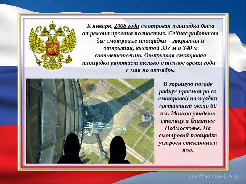 К январю 2008 года смотровая площадка была отремонтирована полностью. Сейчас ...
