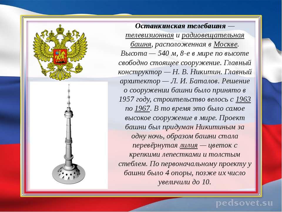 Останкинская телебашня— телевизионная и радиовещательная башня, расположенна...