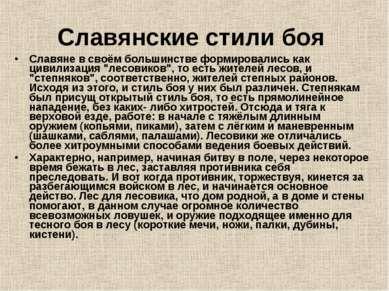 Славянские стили боя Славяне в своём большинстве формировались как цивилизаци...