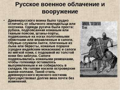 Русское военное облачение и вооружение Древнерусского воина было трудно отлич...