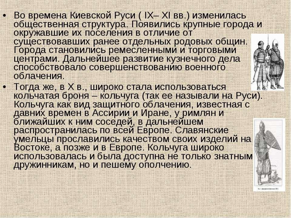 Во времена Киевской Руси ( IX– XI вв.) изменилась общественная структура. Поя...