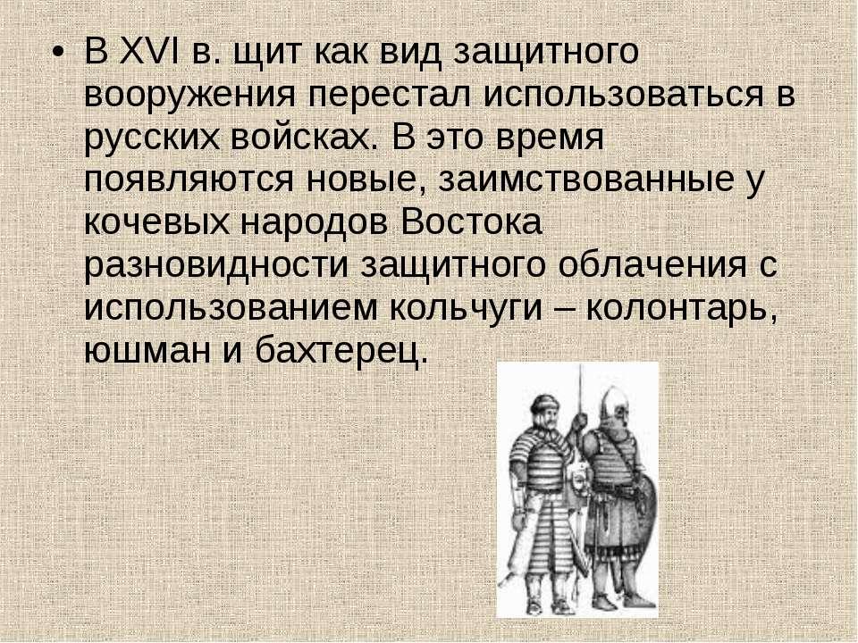 В XVI в. щит как вид защитного вооружения перестал использоваться в русских в...