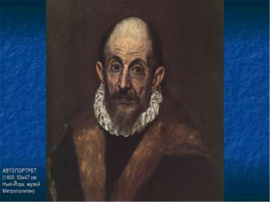 АВТОПОРТРЕТ (1600; 53х47 см; Нью-Йорк, музей Метрополитен)