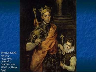 ФРАНЦУЗСКИЙ КОРОЛЬ ЛЮДОВИК СВЯТОЙ С ПАЖОМ (1590; 120х97 см; Париж, Лувр)