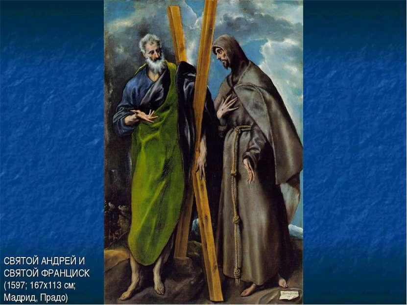 СВЯТОЙ АНДРЕЙ И СВЯТОЙ ФРАНЦИСК (1597; 167х113 см; Мадрид, Прадо)