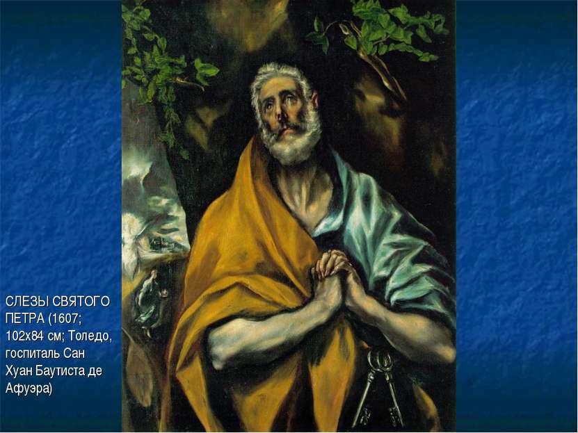 СЛЕЗЫ СВЯТОГО ПЕТРА (1607; 102х84 см; Толедо, госпиталь Сан Хуан Баутиста де ...